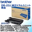ブラザー工業 DR-23J 純正ドラムユニット・新品(HL-L2300, L2320D, L2360DN, L2365DW, DCP-L2520D, L2540DW, FAX-L2700DN, MFC-L2720DN, MFC-L2740DW 対応)