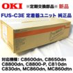 OKI (沖データ・オキ)FUS-C3E 定着器ユニット 純正品 C8600dn, C8650dn, C8800dn, C8800-P, C810dn, C830dn, MC860dn, MC860dtn 対応