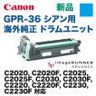 キヤノン GPR-36 シアン (青) 用 海外純正ドラムユニット・新品 (カラー複合機 iR-ADV C2020, C2025, C2220, C2030, C2230 シリーズ対応)