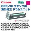 キヤノン GPR-36 マゼンタ (赤) 用 海外純正ドラムユニット・新品 (カラー複合機 iR-ADV C2020, C2025, C2220, C2030, C2230 シリーズ対応)