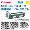 キヤノン GPR-36 イエロー (黄) 用 海外純正ドラムユニット・新品 (カラー複合機 iR-ADV C2020, C2025, C2220, C2030, C2230 シリーズ 対応)