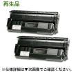 ※ストックに最適 2本セット※ エプソン LPB3T25 大容量 リサイクルトナー (LP-S2200, LP-S3200, S3200R/Z/PS 他多数対応)