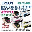 エプソン LPC3T34C, M, Y (青・赤・黄) 純正トナー3色セット(ETカートリッジ・Sサイズ)新品(ビジネスプリンター LP-S6160 対応)
