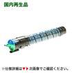 リコー イマジオMP C1800 シアン リサイクルトナー 60-0102 (カラー複合機 imagio MP C1800, C1800SP /SPF 用)