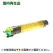 リコー イマジオMP C1800 イエロー リサイクルトナー 60-0104 (カラー複合機 imagio MP C1800, C1800SP /SPF用)