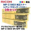 【3色セット】リコー MP トナーキット C1803 (青・赤・黄)純正品 (C/M/Y) (デジタルフルカラー複合機 MP C1803 SP / MP C1803 SPF 対応)