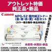 (アウトレット純正品・4色セット)キヤノン カラー複合機用 NPG-52 (黒・青・赤・黄) 新品トナー(iR-ADV C2020, C2025, C2030, C2220, C2230 シリーズ対応)