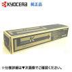 京セラミタ TK-8306K ブラック 国内純正トナー (TASKalfa 3050ci, 3550ci, 3051ci, 3551ci 対応)