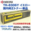 京セラミタ TK-8306Y イエロー 国内純正トナー (TASKalfa 3050ci, 3550ci, 3051ci, 3551ci 対応)