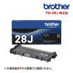 ブラザー工業 TN-28J 純正トナー(HL-L2300, L2320D, L2360DN, L2365DW, DCP-L2520D, FAX-L2700DN, MFC-L2720DN, L2740DW 対応)