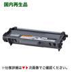 ブラザー工業 TN-56J 大容量 リサイクルトナー(HL-5440D, HL-5450DN, HL-6180DW, MFC-8520DN, MFC-8950DW 対応)