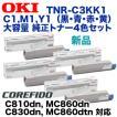 (4色セット) OKIデータ TNR-C3KK1, C1, M1, Y1 大容量 純正トナー4本 (C810dn, MC860dn, C830dn, MC860dtn 対応)
