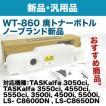 京セラ WT-860 廃トナーボトル 汎用品 (カラー複合機 TASKalfa 3050ci, 3550ci, 4550ci, 5550ci 対応)