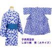 旅館・ホテル浴衣 日本製 子供用 青しぼり柄 大サイズ