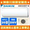 未使用 ダイキン エアコン AN63SABKP-W 20畳 2015年製 神奈川県限定送料&標準工事費込