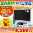 (送料無料)(10台セット) 液晶テレビ 19V型 SORTEO ML19D-100 (中古)