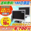 (送料無料)(2台セット) 液晶テレビ 19V型 SORTEO ML19D-100 (中古)