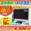(送料無料)(5台セット) 液晶テレビ 19V型 SORTEO ML19D-100 (中古)