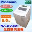 中古 洗濯機 8.0kg パナソニック NA-JFA801 クリスタルホワイト エコナビ