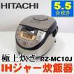 中古 日立 IH炊飯器 RZ-MC10J シルバー 5.5合炊き 2016年製