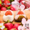 いちご桜餅・いちご大福 8ケセット・良平堂
