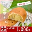 お試し 1000円 送料無料 お菓子 チョコ 和菓子 お得 和風スイートポテト4入