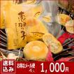 お試し 1000円 お菓子  ギフト スイーツ 和菓子 栗きんとん焼菓子 恵那っ子4入メール便