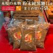純黒糖 黒砂糖 宮古多良間島産 沖縄 粉末 特等 1kg×7袋 業務用 送料無料