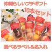 プチギフト 結婚式 結(ゆい)トリオ10本 可愛い お菓子 ブライダル サーターアンダギー ありがとう(赤)