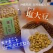 豆菓子 塩大豆 沖縄県産自然海塩入り お酒のおつまみに