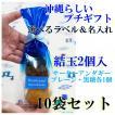 プチギフト 結婚式 青リボン 結玉(ゆいだま)2個入10袋セット 可愛い お菓子 サーターアンダギー ありがとう(青)