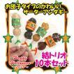 期間限定 ハロウィン お菓子 かわいい 珍しい 小さいサーターアンダギー  10本セット