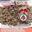 ノベルティ 学園祭 出産祝い イベント くんち糖100g 10袋セット 沖縄県産加工黒糖