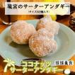 サーターアンダギー ココナッツ8個入 さーたーあんだぎー 沖縄ドーナツ 送料無料