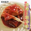 豆腐よう とうふよう 沖縄珍味 おつまみ 紅あさひの豆腐よう マイルド 60g 発酵食品