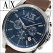 (サマーセール)アルマーニエクスチェンジ/ARMANI EXCHANGE  メンズ 時計 AX2501/ブルー×シルバー/ブラウンレザー