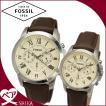 (ペア価格)フォッシル/FOSSIL 腕時計 時計 ウォッチ FS4735/メンズ FS4839/レディース アイボリー×ブラウン/レザー/グラント
