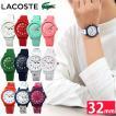 【当店ならお得クーポンあり】ラコステ LACOSTE L.12.12 KIDS 時計 腕時計 キッズ 子供用 レディース ラバー ミニ スモール