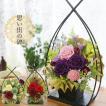 プリザーブドフラワー プレゼント ギフト 和風 開店祝い 開業祝 お祝い 送別 退職祝い 還暦祝い 女性 花 おしゃれ ランキング 思い出の碑