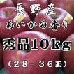 あいかの香り 送料無料 秀品お歳暮にも 信州産 あいかの香り10kg28玉〜36玉 長野 りんご
