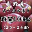 あいかの香り 送料無料 秀品大玉 お歳暮にも信州産 あいかの香り10kg20玉〜26玉 長野 りんご
