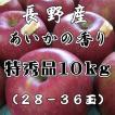 あいかの香り 送料無料 特秀品 お歳暮にも信州産 あいかの香り10kg28玉〜36玉 長野 りんご