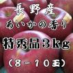 あいかの香り送料無料 特秀品 お歳暮に信州産 あいかの香り3kg8〜10玉 長野 りんご