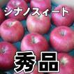 りんご 長野 秀品 シナノスイート3kg(8玉〜12玉)送料無料 2箱以上で1箱プレゼント中