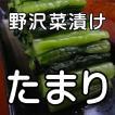 野沢菜漬け たまり漬け 200g×6袋 美味しい野沢菜たまり漬け