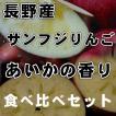 サンふじりんご3kg+あいかの香り3kg食べ比べセット秀品 信州産