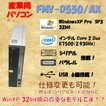 富士通 D550/AX WindowsXP Pro 32bit core 2 duo E7500 2.93GHz 4GB HDD 160GB 30日保証