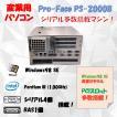 Pro-Face PS-2000B Windows98 SE PentiumIII 1.00GHz 512MB HDD 20GB 30日保証