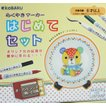 らくやきマーカー/らくやき はじめてセット(お皿)/RMHN-1800/エポックケミカル/オリジナル/プレゼント
