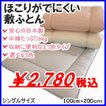 敷布団 シングル 日本製 敷き布団 綿 布団 通販 ポリエステル 綿 シンプル 無地 プレーン